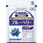 小林製薬 栄養補助食品 ブルーベリー ( 30粒入(約30日分) )/ 小林製薬の栄養補助食品 ( マリーゴールド サプリ サプリメント ブルーベリー )