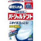 部分入れ歯用 パーシャルデント お徳用 ( 108錠入 )/ パーシャルデント ( 入れ歯洗浄剤 )