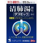(第2類医薬品)(今だけアイストローチサンプル付)ダスモック ( 24包 )