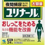 (第2類医薬品)ユリナール ( 24包 )/ ユリナール