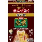 (第2類医薬品)生葉漢方錠 ( 84錠 ) /  生葉