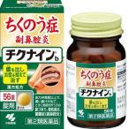 (第2類医薬品)チクナインb ( 56錠 )