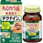 (第2類医薬品)チクナインb ( 112錠 )