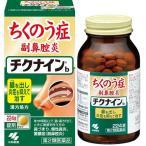 (第2類医薬品)チクナインb ( 224錠 )