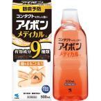 (第3類医薬品)アイボンメディカル ( 500ml )/ アイボン ( 花粉対策 )