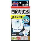 トイレ洗浄中 さぼったリング ( 3包入 ) ( 粉末洗剤 トイレ用 )