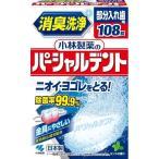 小林製薬のパーシャルデント 感謝品 108錠