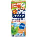 小林製薬 ハナノア ( 300mL )/ ハナノア ( はなのあ ハナノア 専用洗浄液 300ml 鼻洗浄 花粉対策 )