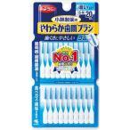 小林製薬のやわらか歯間ブラシ 細いタイプ SS-Mサイズ 20本入