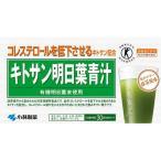 小林製薬 キトサン明日葉青汁 ( 30袋入 ) ( 青汁 明日葉 サプリ サプリメント 青汁 あおじる )