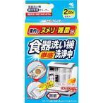 食器洗い機洗浄中 ( 2包 ) ( 粉末洗剤 キッチン用 )