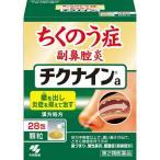 (第2類医薬品)チクナインa ( 28包 )