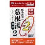 (第2類医薬品)阪本漢法の葛根湯 顆粒2 ( 4.5g*6包 )/ 阪本漢法の漢方薬