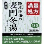 (第2類医薬品)阪本漢法の麦門冬湯 ( 12包 )