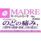 (第2類医薬品)(訳あり)マードレトローチ ( 18錠 )