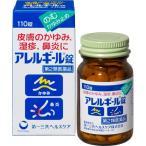 (第2類医薬品)アレルギール錠 ( 110錠 )