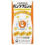 パンラクミン錠 ( 550錠入 )/ パンラクミン ( 乳酸菌 サプリ サプリメント )