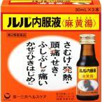 (第2類医薬品)ルル内服液 麻黄湯 ( 30mL*3本入 )/ ルル