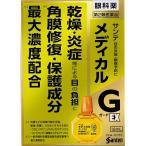 (第2類医薬品)サンテメディカル ガードEX ( 12ml )/ サンテ