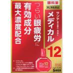(第2類医薬品)サンテメディカル12 ( 12mL ) /  サンテ