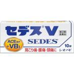 (第(2)類医薬品)セデスV ( 30錠 )
