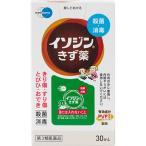 (第3類医薬品)イソジンきず薬 ( 30mL )/ イソジン