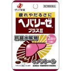 (第3類医薬品)ヘパリーゼプラスII ( 6錠 )