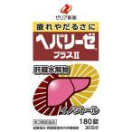 (第3類医薬品)ヘパリーゼプラスII ( 180錠 )
