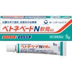(第(2)類医薬品)ベトネベートN軟膏AS ( 5g )