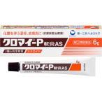 (第(2)類医薬品)クロマイ-P軟膏 AS ( 6g )