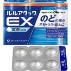 (第(2)類医薬品)ルルアタックEX(セルフメディケーション税制対象) ( 24錠 )/ ルル