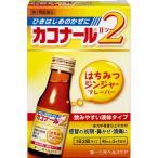 (第2類医薬品)カコナール2 はちみつジンジャーフレーバー ( 45mL*2本入 )/ カコナール