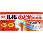 ルル のど飴 オレンジ味 ( 12粒 )/ ルル