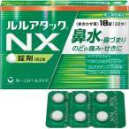 (第(2)類医薬品)ルルアタックNX ( 18錠 )/ ルル