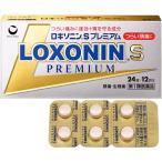 (第1類医薬品)ロキソニンSプレミアム(セルフメディケーション税制対象) ( 24錠 )/ ロキソニン