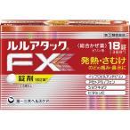 (第(2)類医薬品)ルルアタックFxa ( 18錠 )/ ルル
