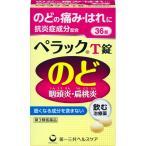 (第3類医薬品)ペラックT錠 ( 36錠 )/ ペラック