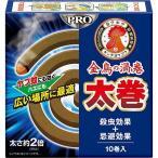 金鳥の渦巻PRO 蚊取り線香 太巻 ( 10巻 )/ 金鳥の渦巻き