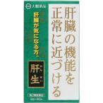 (第2類医薬品)肝生 ( 60包 )