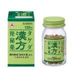 (第2類医薬品)タケダ漢方便秘薬 ( 120錠 )