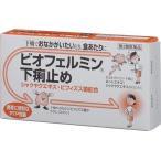 (第2類医薬品)ビオフェルミン下痢止め ( 30錠 ) /  ビオフェルミン