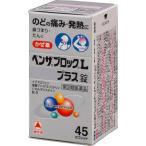 (第(2)類医薬品)ベンザブロックLプラス錠(セルフメディケーション税制対象) ( 45錠 )/ ベンザ