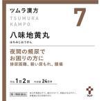 送料無料(北海道・沖縄除く)ツムラ漢方