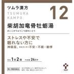 (第2類医薬品)ツムラ漢方 柴胡加竜骨牡蛎湯エキス顆粒 ( 48包 )/ ツムラ漢方