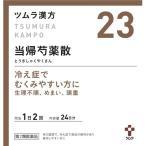 (第2類医薬品)ツムラ漢方 当帰芍薬散料エキス顆粒 ( 48包 )/ ツムラ漢方