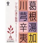 (第2類医薬品)ツムラ漢方薬 葛根湯加川キュウ辛夷エキス顆粒 ( 24包 )/ ツムラ漢方
