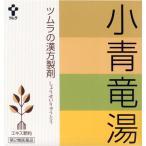 (第2類医薬品)ツムラ漢方薬 小青竜湯エキス顆粒 ( 64包 )/ ツムラ漢方