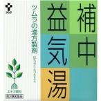 (第2類医薬品)ツムラ漢方薬 補中益気湯エキス顆粒 ( 64包 )/ ツムラ漢方