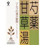 (第2類医薬品)ツムラ漢方薬 芍薬甘草湯エキス顆粒 ( 24包 )/ ツムラ漢方