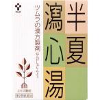 (第2類医薬品)ツムラ漢方薬 半夏瀉心湯エキス顆粒 ( 24包 )/ ツムラ漢方